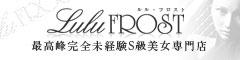 横浜高級デリヘル:ルル・フロスト